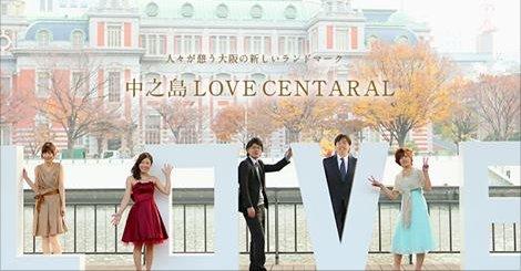 中之島LOVE CENTRALカジノ演出