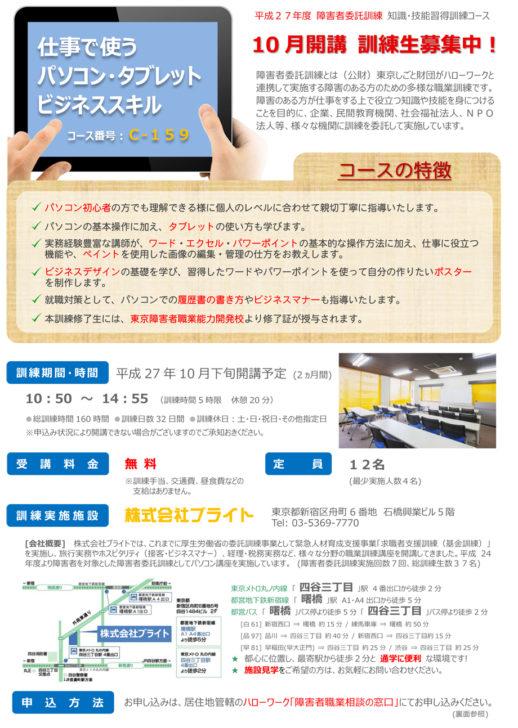 【2015年10月開講】仕事で使うパソコン・タブレット ビジネススキル」講座