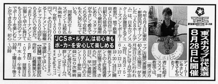 東京スポーツ新聞掲載記事「JCS Hold'em」
