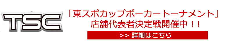 news_tohspocup