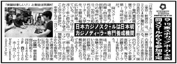 東スポ記事「日本カジノスクール」