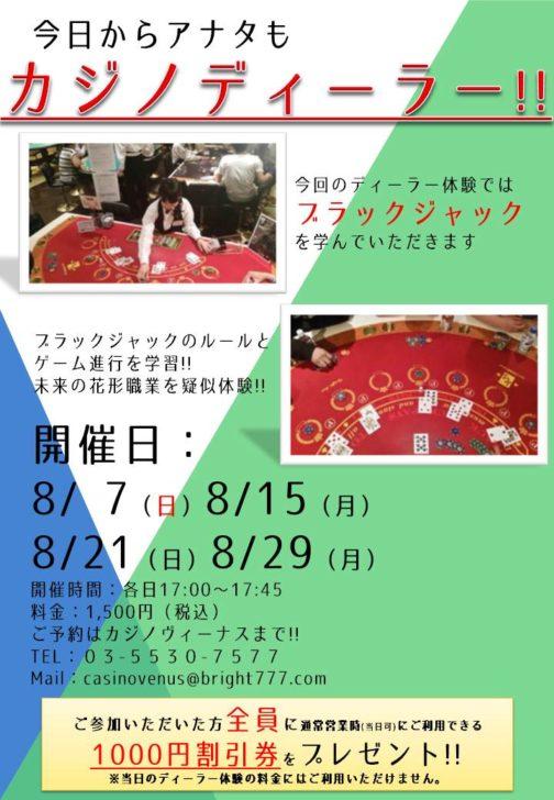 【POP】ワークショップ内容詳細POP2016年8月