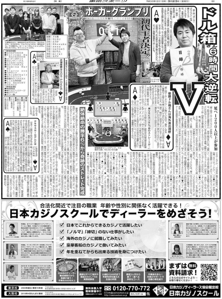 ポーカーグランプリ初代王者決定【3月22日東スポ掲載記事】