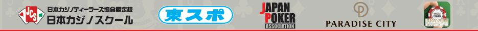 ポーカーグランプリスポンサーロゴ