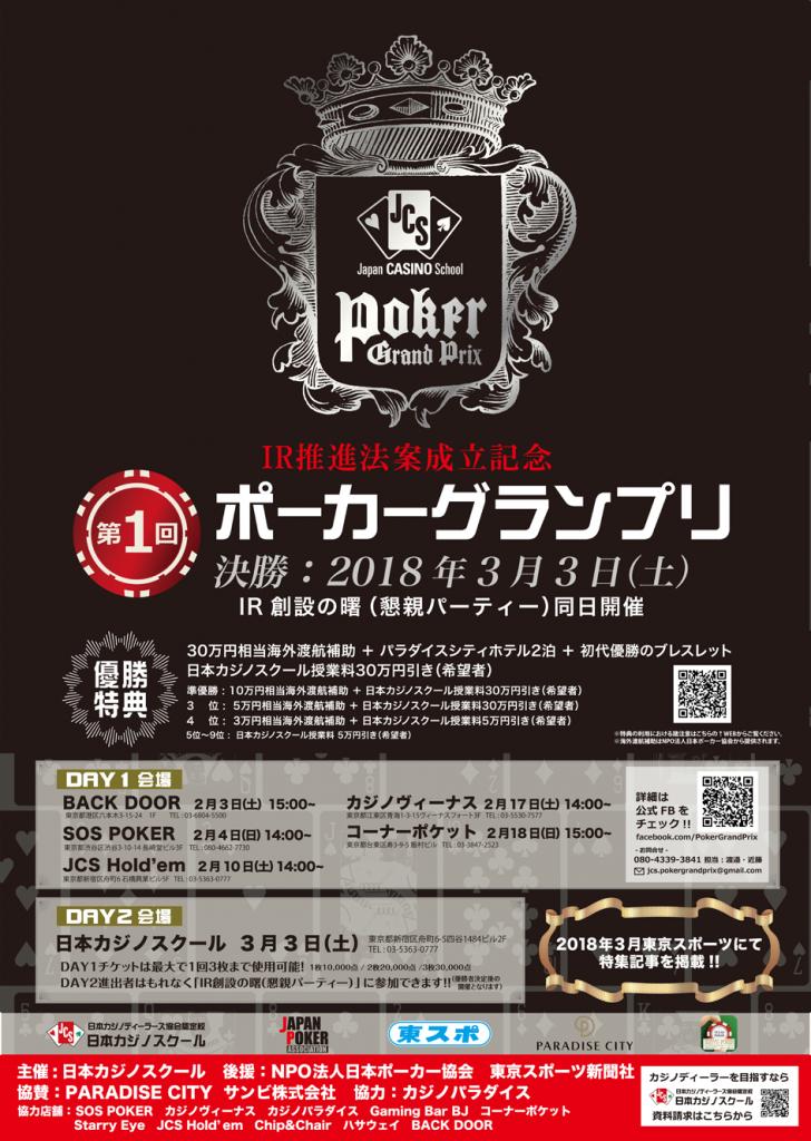 ポーカーグランプリポスター