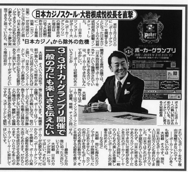 ポーカーグランプリ掲載記事「大岩根校長インタビュー」