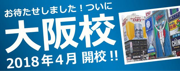 日本カジノスクール大阪校