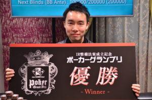 第3回ポーカーグランプリ優勝者KENTO様2