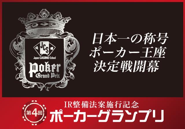 第4回ポーカーグランプリ