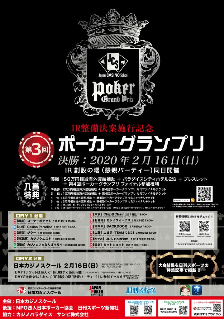 第三回ポーカーグランプリポスター