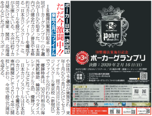 第3回ポーカーグランプリ掲載記事190719_3