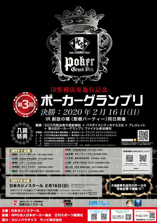 第3回ポーカーグランプリポスター
