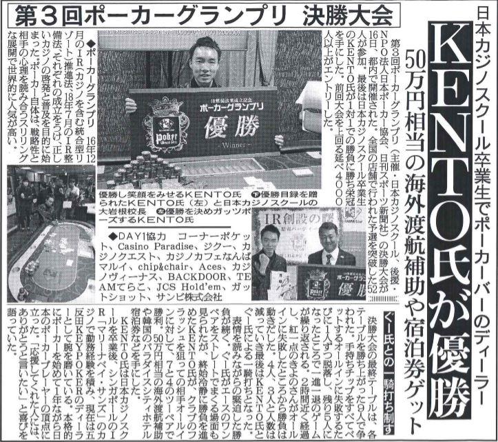 日刊スポーツ掲載記事200226